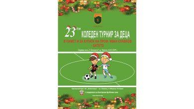 Photo of 23-ти Коледен футболен турнир за деца