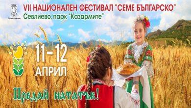 Семе българско