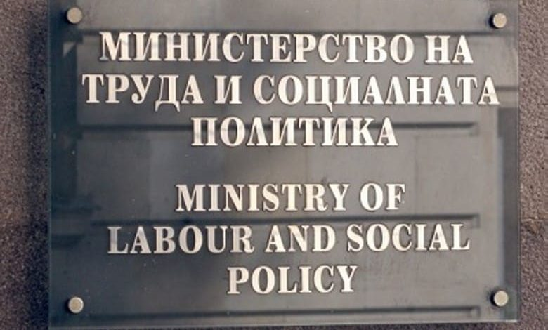 """Фонд """"Социална закрила"""""""