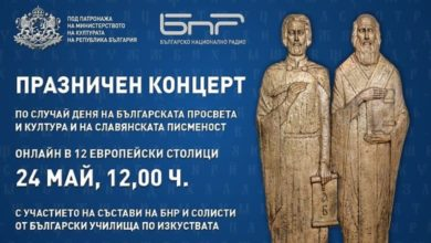 Photo of Празничен концерт на музикалните състави на БНР по повод 24 май