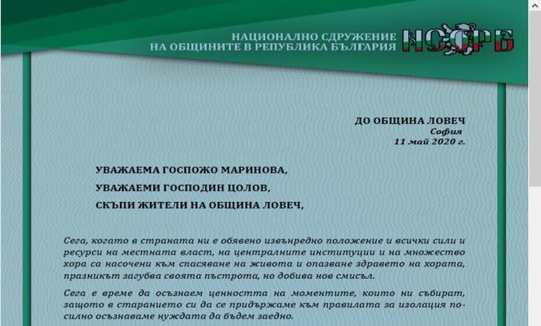 Община Ловеч получи поздравления