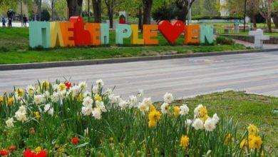 Честит празник, Плевен!