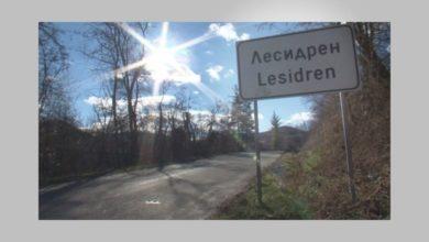 Photo of Въвеждат строги мерки в Лесидрен заради случаите на COVID 19