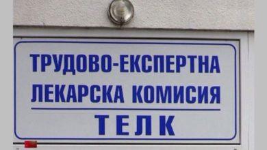 Срокът на решенията, издадени от ТЕЛК, ще бъде удължен до 30.09.2020 г.