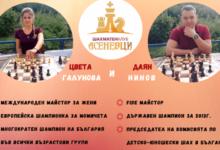 Photo of Безплатен урок на открито по шахмат в Априлци