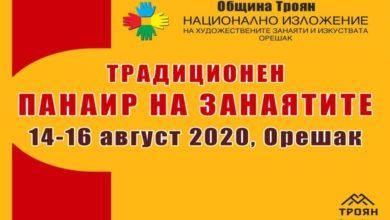 Традиционният панаир на занаятите в Орешак ще се състои