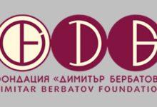 """Photo of Фондация """"Димитър Бербатов"""" обявява стипендиантска програма"""