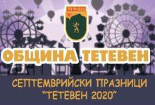 """Photo of Септемврийски празници """"Тетевен 2020"""""""