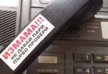 Photo of Криминалистите предупреждават!