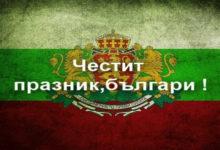 Photo of Поздравителен адрес от д-р Мадлена Бояджиева по случай Съединението