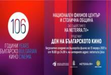 13-иянуари - ден на българското кино