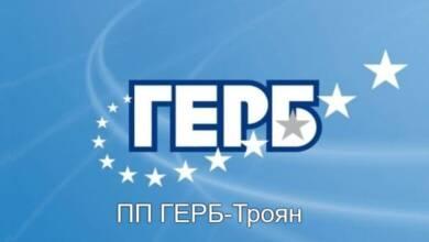 ПП ГЕРБ-Троян