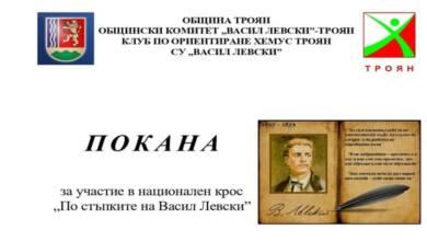 """""""По стъпките на Васил Левски"""""""